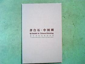请柬:齐白石。中国画----北京画院院藏精品展