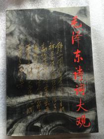 毛泽东诗词大观(四川人民出版社)