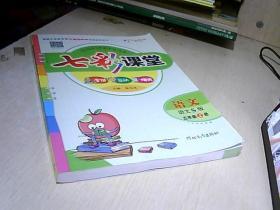 七彩课堂  语文S版  五年级上册  (附预习卡)