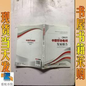 中国移动电视发展报告(2015)