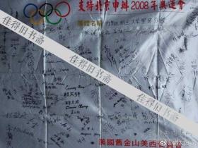 美国内华达州立大学里诺分校~~支持北京申办奥运会……签名条幅