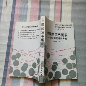 中国的货币需求:理论与实证的考察