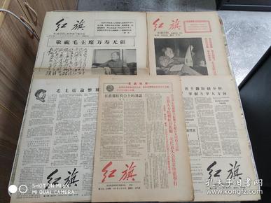 北京文革小报《红旗》(2.3.12-15.)共5张,8开