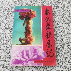 核试验亲历记