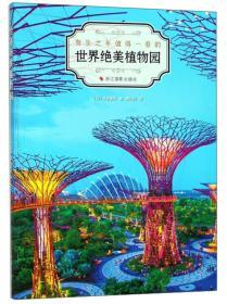 世界绝美植物园