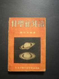 科学新知识(非馆藏,自然旧)