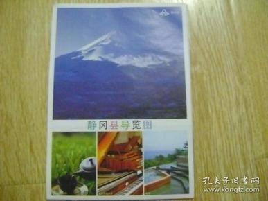 日本 静冈县导览图