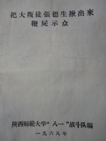 文革史料《把大叛徒张德生揪出来鞭尸示众》中国民主同盟,西北负责人,杨虎城将军的部下