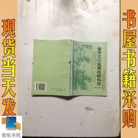 金华文化发展战略构想:1996-2010年