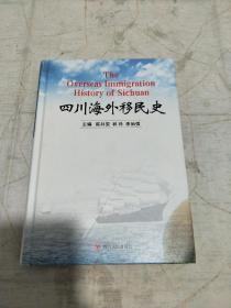 四川海外移民史