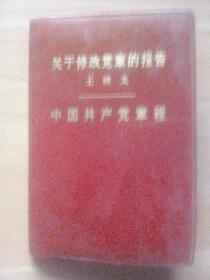 """有关""""四人帮""""的书:王洪文关于修改党章的报吿"""