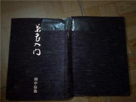 日文日本书 茶花入门 田中 仙翁著 主妇の友社 昭和五十四年 271页 16开布面精装