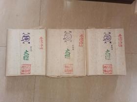 七八十年代和纸(楮皮)四尺半切一刀100张