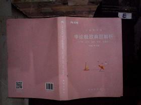 申论JZ真题解析(广东、江苏、山东、吉林、河南卷)