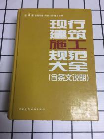 现行建筑施工规范大全(第3册 装饰装修 专业工程 施工管理)