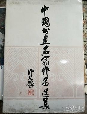中国书画名家作品选集