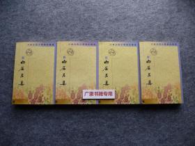 中国古典文学基本丛书——白居易集【全4册】