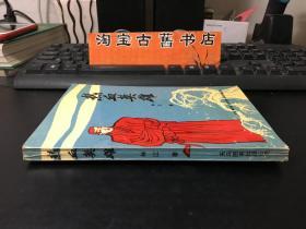 热血英雄(中国新时期文学的第一部新武侠小说)