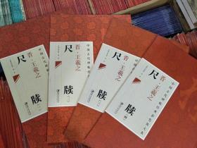 中国古代碑帖经典彩色放大本:晋·王羲之 尺牍(1、2、3、4) 四册全
