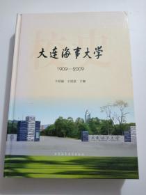 大連海事大學校史:1909-2009