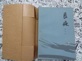 《长夜》姚雪垠 签名本 钤章