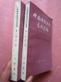 《中国佛教思想资料选编》第二卷(第一、二册)一版一印(馆藏品佳)