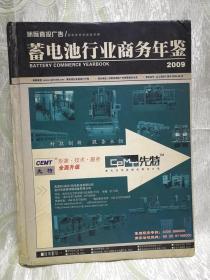 蓄电池行业商务年鉴(2009)大16开,精装,518页,稀缺本