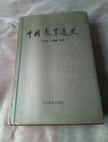 中国教育通史  第二卷