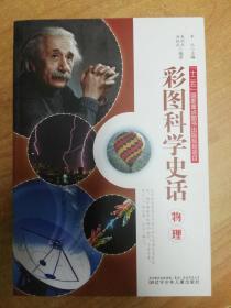彩图科学史话:物理