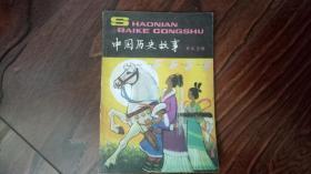 少年百科丛书:中国历史故事  (东汉三国 )