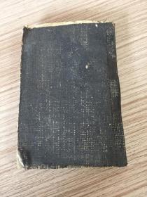 【侵华日军教范】1932年日本出版《战斗纲要》袖珍小本一册全