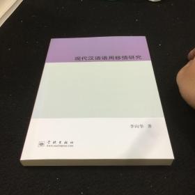 现代汉语语用移情研究