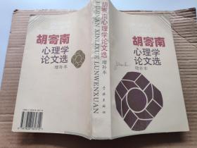 胡寄南心理学论文选:增补本