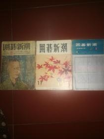 围碁新潮(3册)