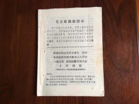 1968年天津革委会主任解学恭讲话(文中涉及土城小学,港务局付局长等)