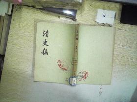 清史稿  四三传...