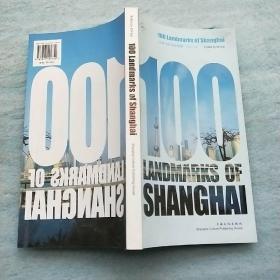 上海100地标指南