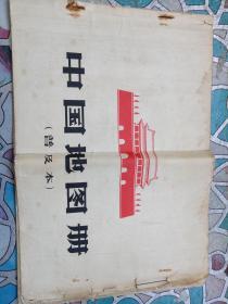 中国地图册  普及本