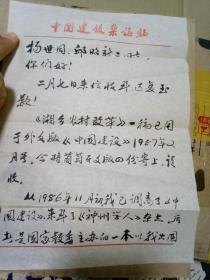 彭先初 毛笔信札3页