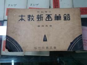 铅笔画新教本(1935年版)