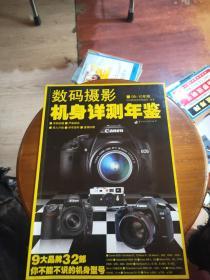 数码摄影·机身详测年鉴(09-10年版)