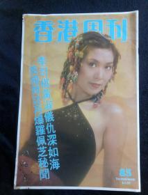 1981 棣欐腐鍛ㄥ垔 85 鏉庡徃妫嬮粍娣戜华 缃椾僵鑺� 鏉ㄧ浖鐩�