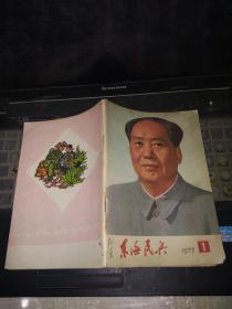 东海民兵(1975第一期)封面毛像