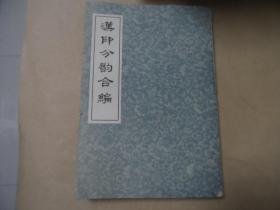 汉印分韵合编(竖版)