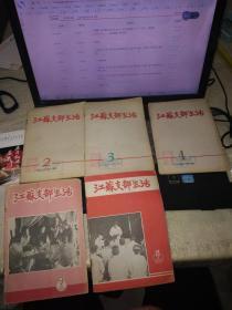 江苏支部生活 【1965年第2..3.4.9.13..期共5本合售 】