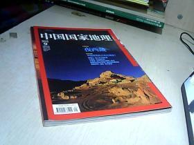 中国国家地理2013 ·   9  【无赠品 】