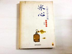R168425 冰心 儿童文学全集--散文卷二(美绘版)(书面、书内有霉渍)