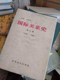 国际关系史 第七集【护封品差 如图】