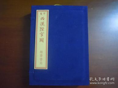 【怀旧玩具】 西汉升官图-甲种 典藏版-中华传统游戏