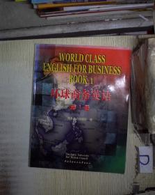 环球商务英语(第1册)(无盘).. 。、